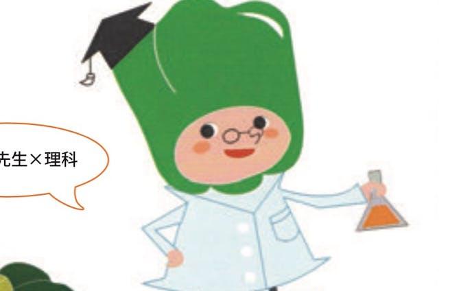 野菜キャラクターイラスト