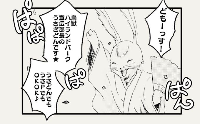 漫画家・イラストレーター、キャラクターイラスト