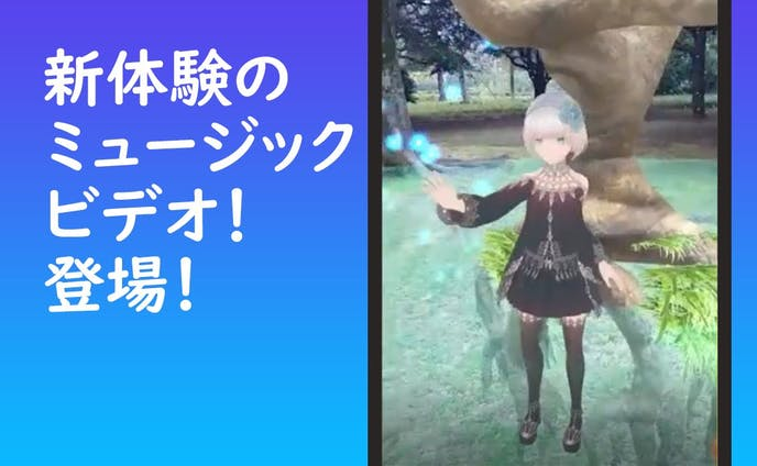 アルテマ・エンターテインメント株式会社・VR/ARミュージックビデオ発表予定