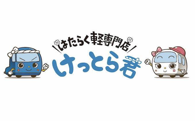 はたらく軽専門店 ロゴ&キャラクター制作
