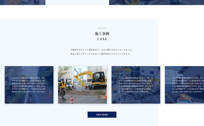 土木業者WEBサイト