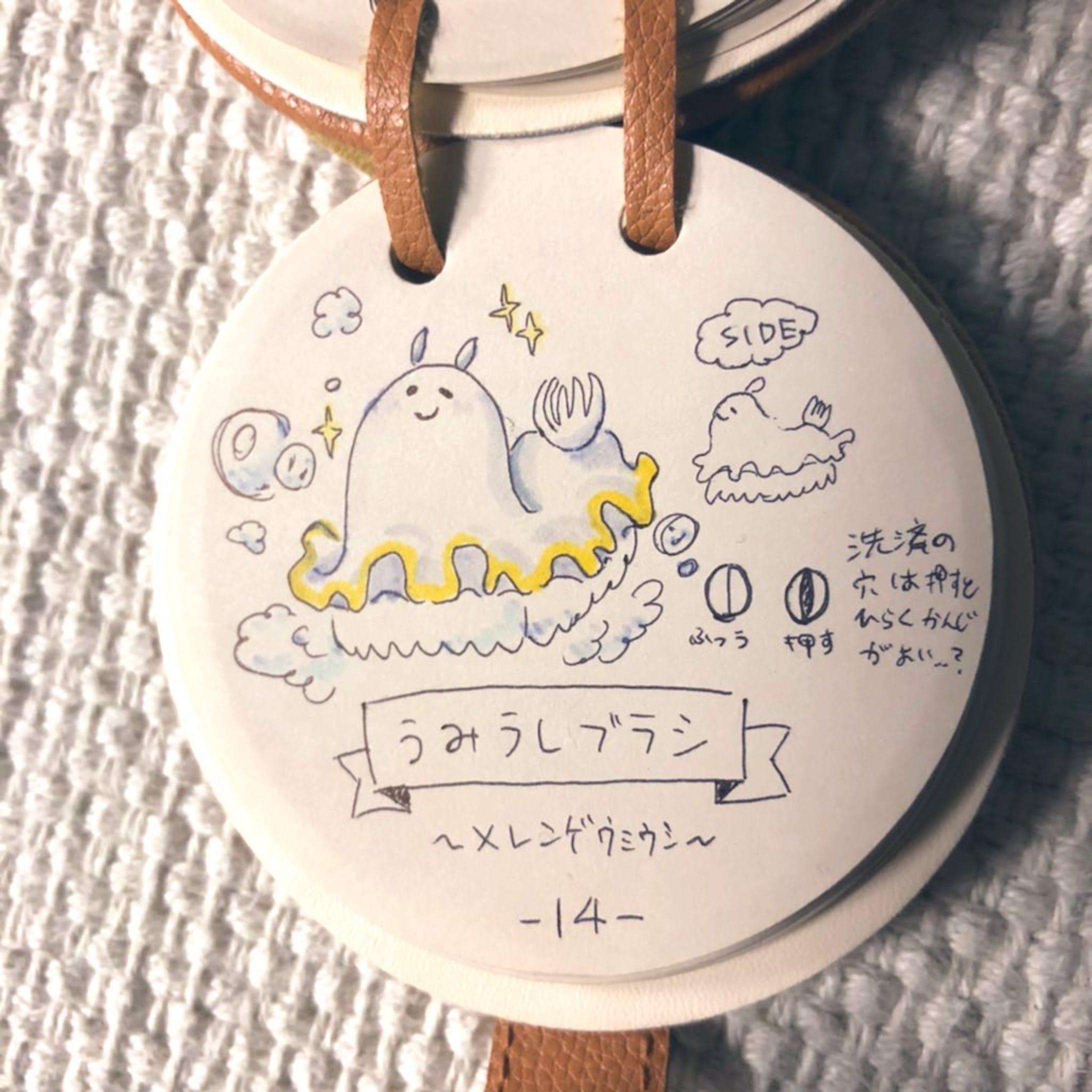 #毎日ゆるかわウミウシ(15〜60)-3