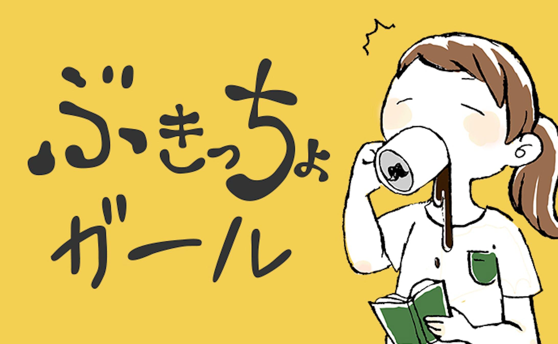 【イラスト】ぶきっちょガール-1