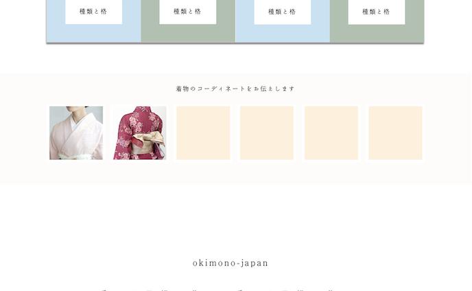 着物サービス WEBデザイン