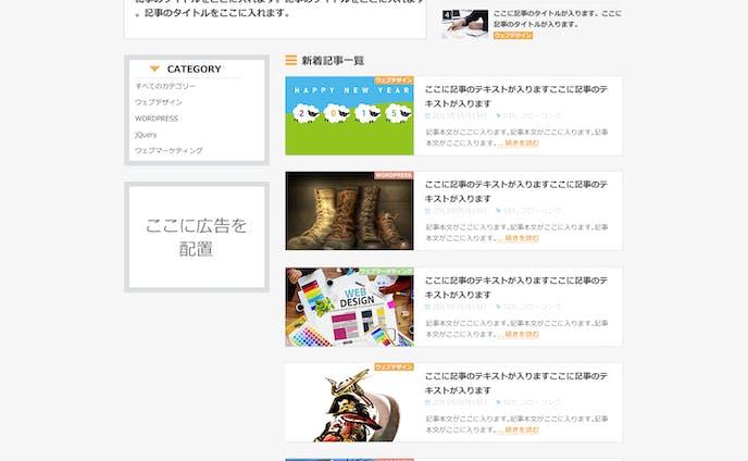WEBデザイン(HOME・記事一覧)