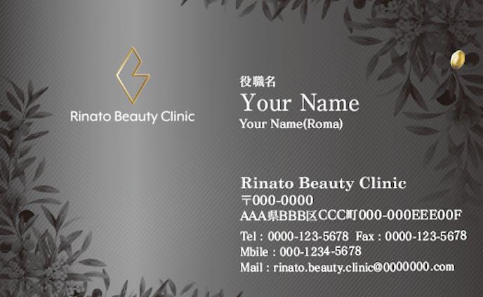 RinatoBeautyClinic様名刺