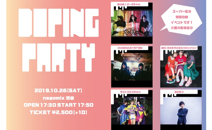 イベント「DOPING PARTY vol.2 ー韻踏む日 specialー」