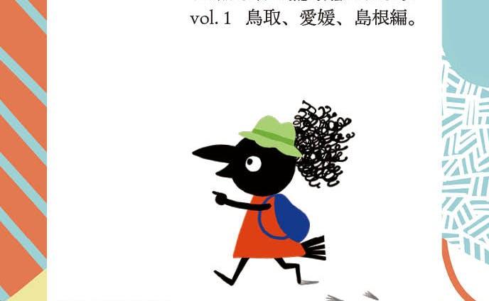 #民藝旅 vol.1 鳥取、愛媛、島根(旅行記 雑誌)