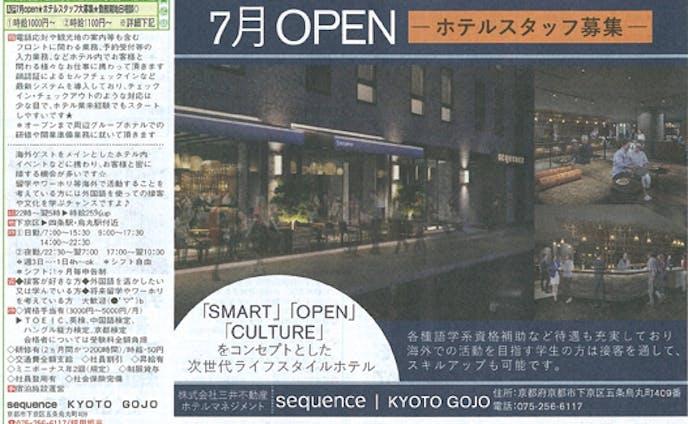 新オープンのホテルスタッフ募集広告