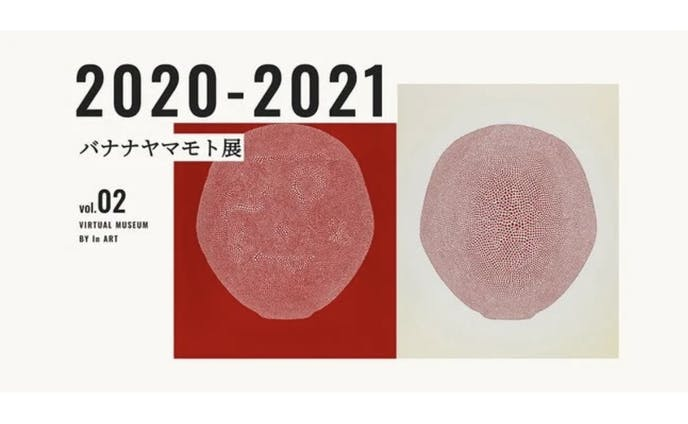bananayamamoto展 2020-2021