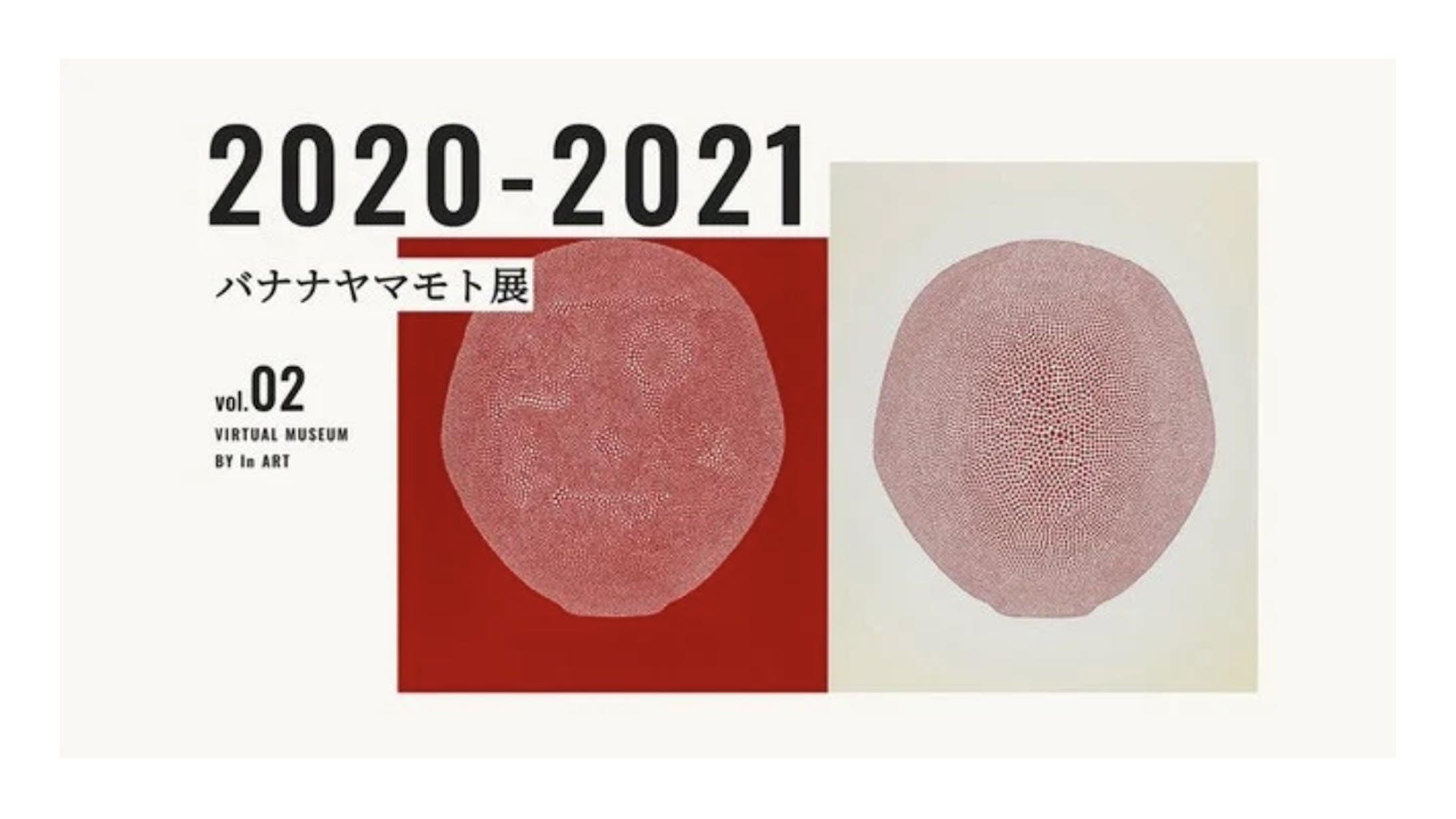 bananayamamoto展 2020-2021-1