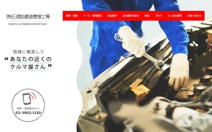 株式会社 日章自動車整備工場