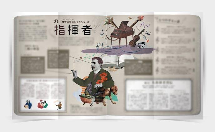 「NicedayVISA」【世の中のしくみシリーズ vol.29 指揮者】編