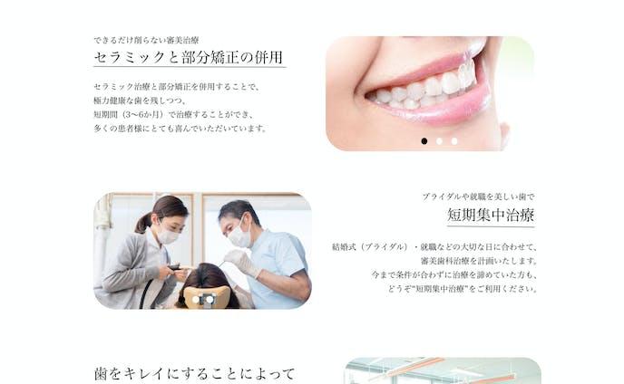歯科医院サイトデザイン
