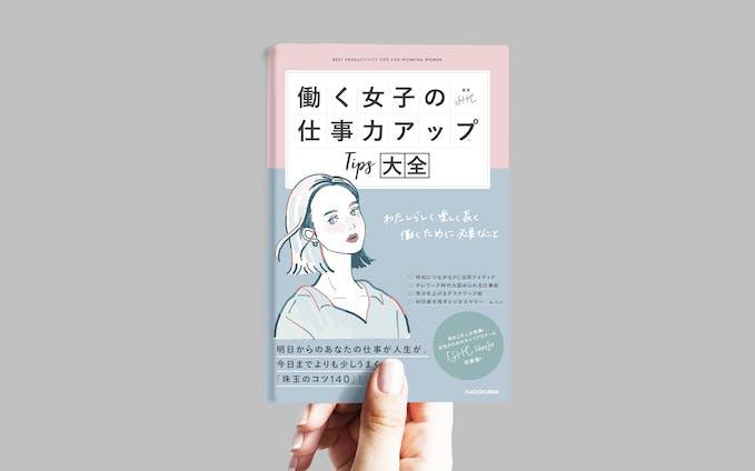 ( 2/18発売 ) SHElikes様 書籍ページデザイン