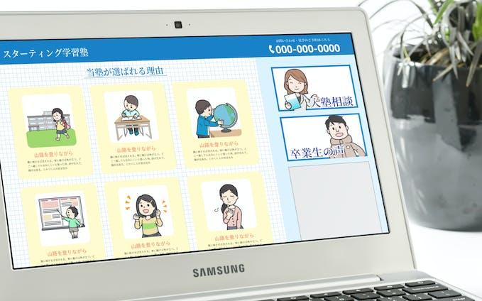 学童保育HP用イラスト