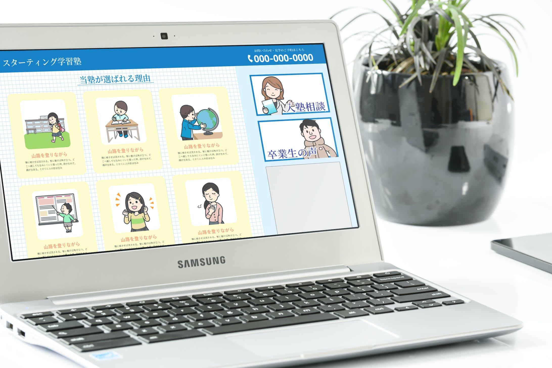 学童保育HP用イラスト-1