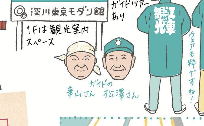 『美術館さんぽガイド展』