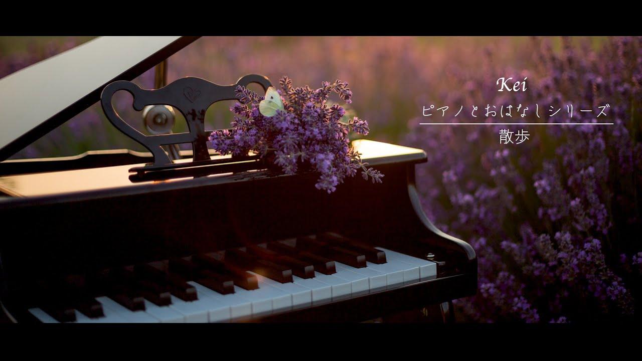 Kei「散歩」Music Video