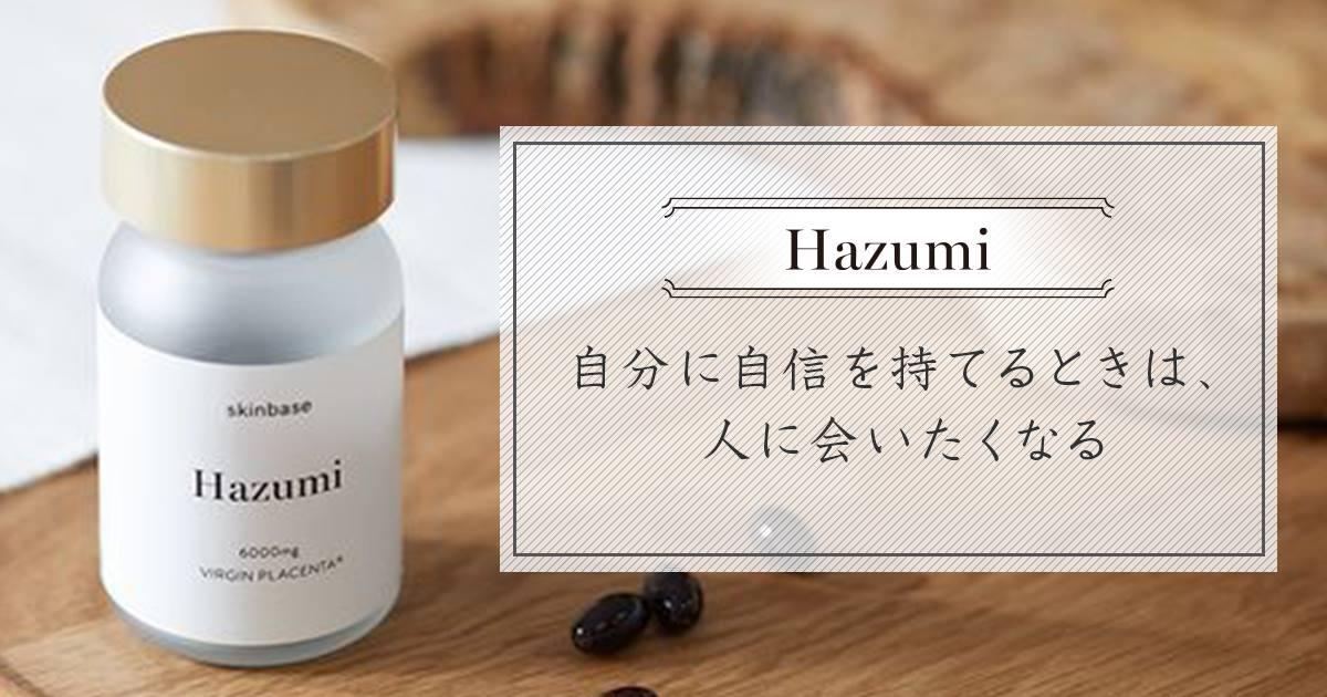 「ありのままの自分でいられるように」美容D2Cブランド Hazumiに懸ける想い