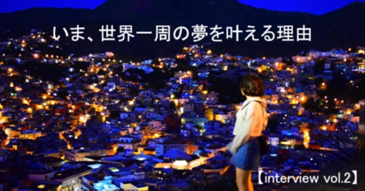 【取材】コロナ禍で世界一周の夢を叶える理由