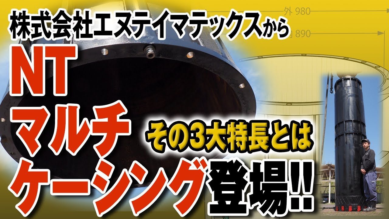 株式会社エヌテイマテックス セールスプロモーション動画