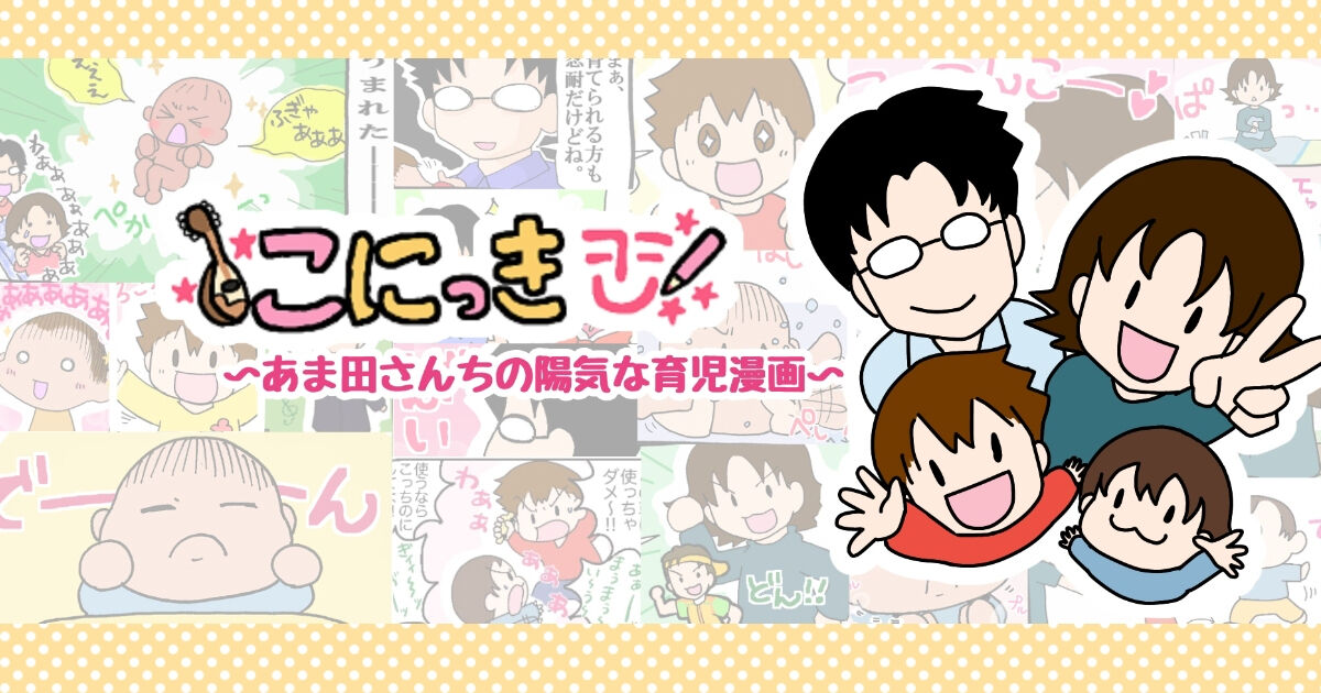 【ブログ】こにっき~あま田さんちの陽気な育児漫画~