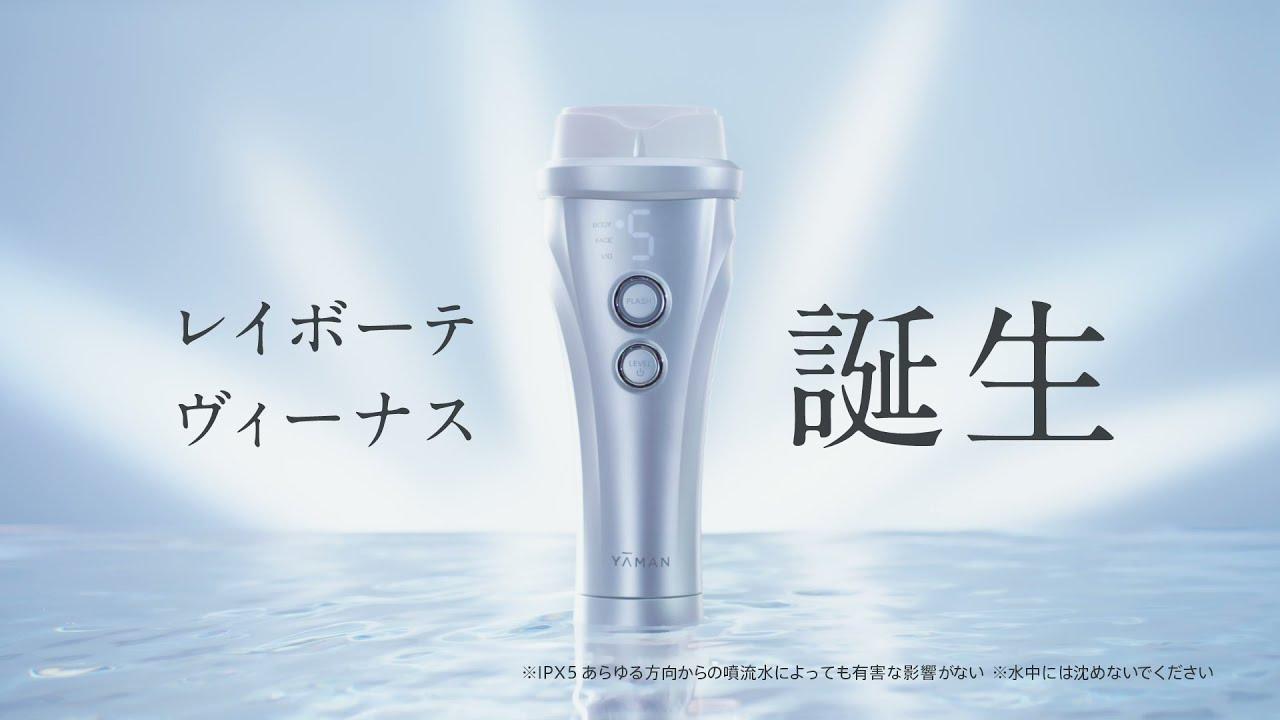 CM ヤーマン公式 日本初※1防水仕様※2 レイボーテ ヴィーナス登場 「ムダ毛ケアは、レイボーテ。」