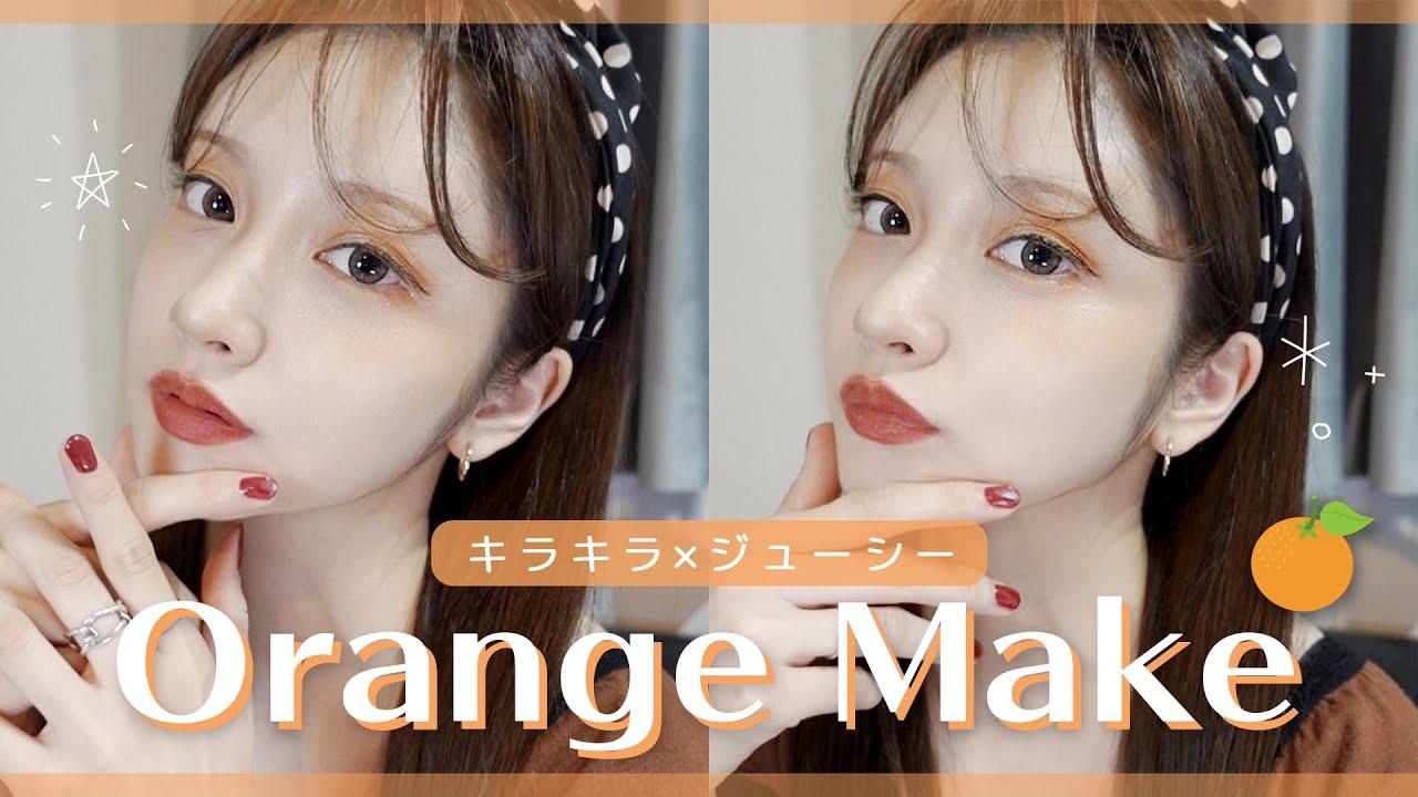 【オレンジメイク】夏の垢抜け簡単オレンジメイク!お気に入りコスメ登場♡