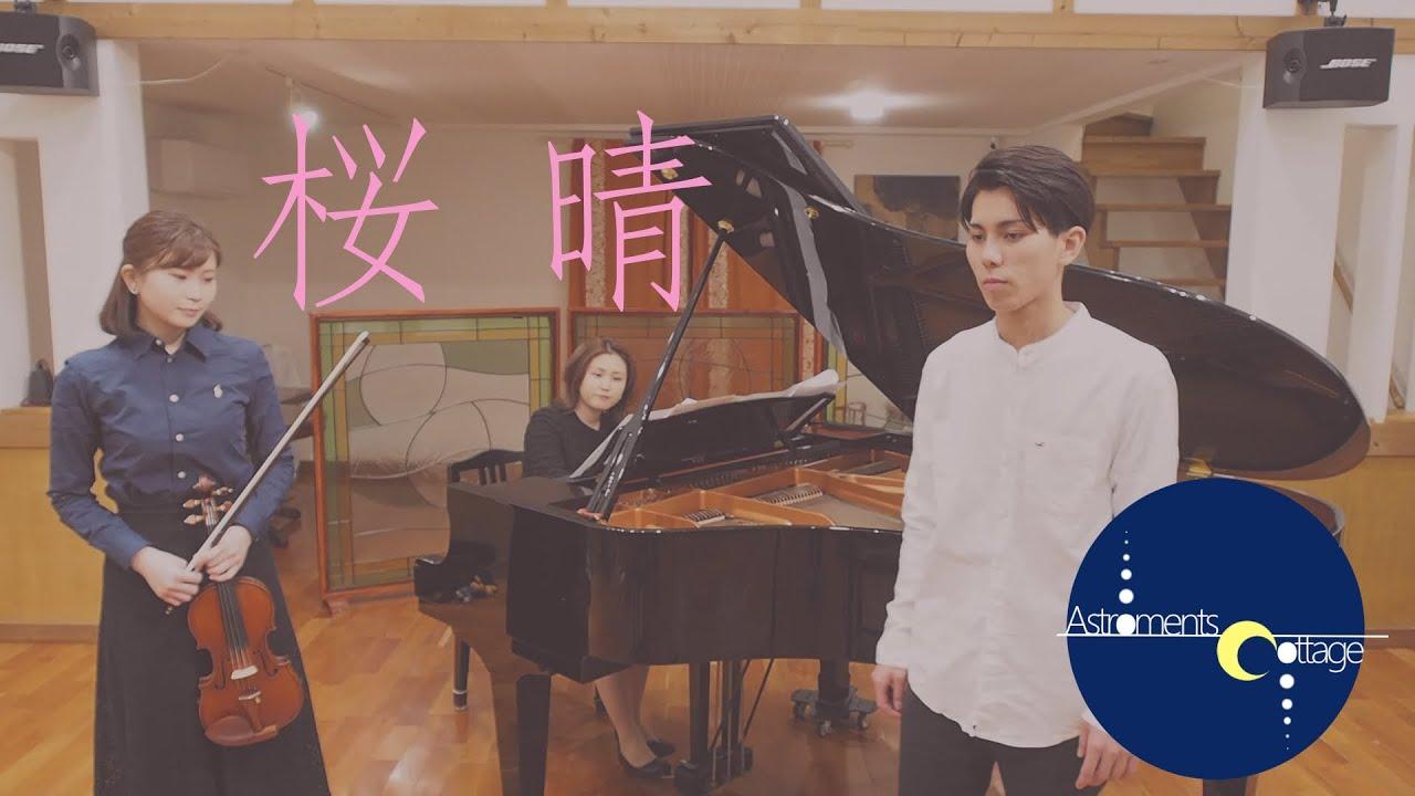 桜晴 / 優里 【cover by Astoroments Cottage】