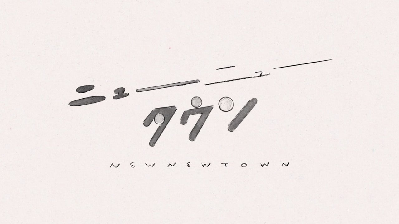 ニューニュータウン - 東京R不動産