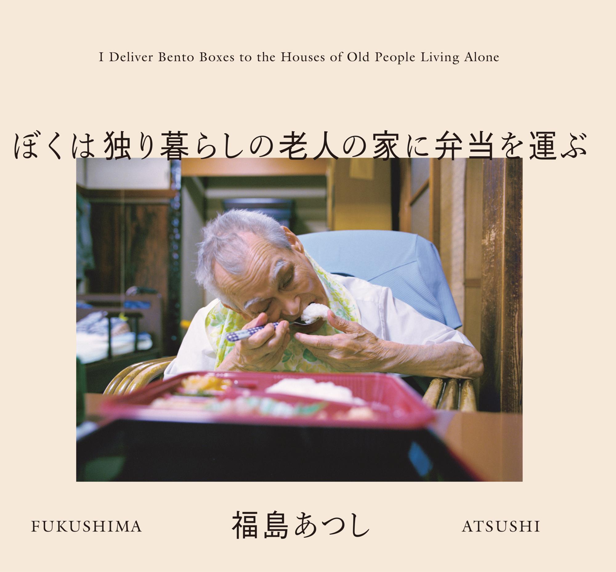 書籍編集|福島あつし『ぼくは独り暮らしの老人の家に弁当を運ぶ』(青幻舎)