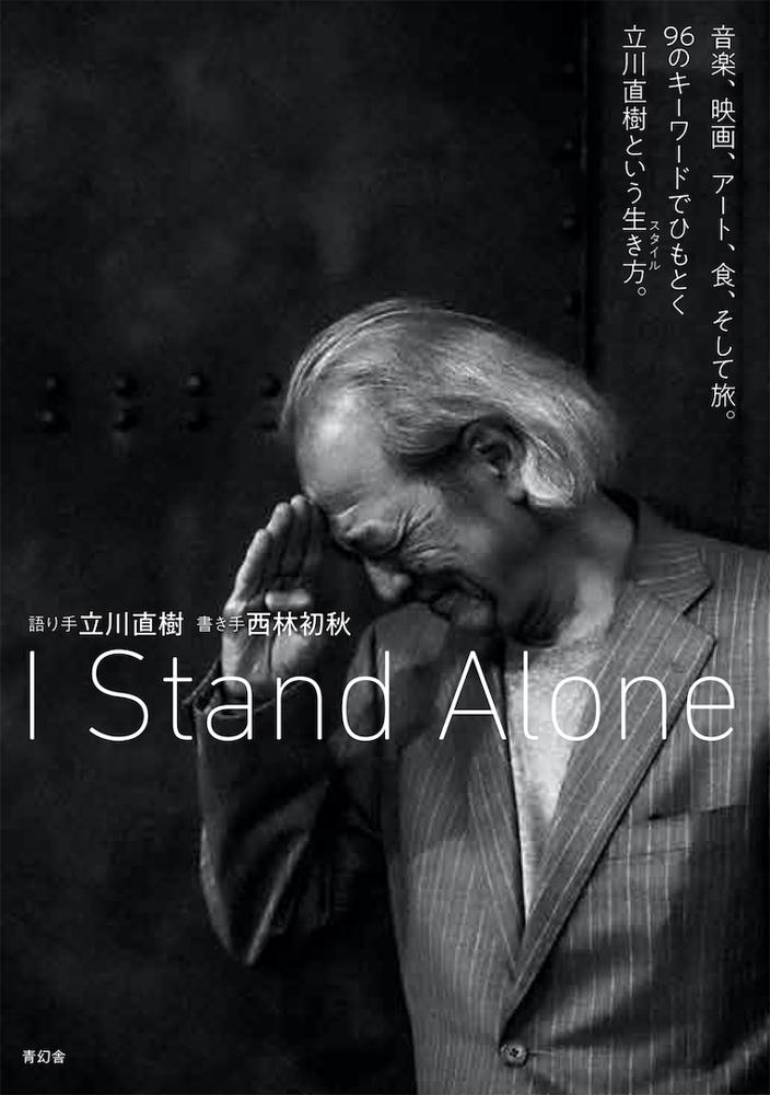 書籍編集|立川直樹、西林初秋『I Stand Alone 音楽、映画、アート、食、そして旅。96のキーワードでひもとく立川直樹という生き方』