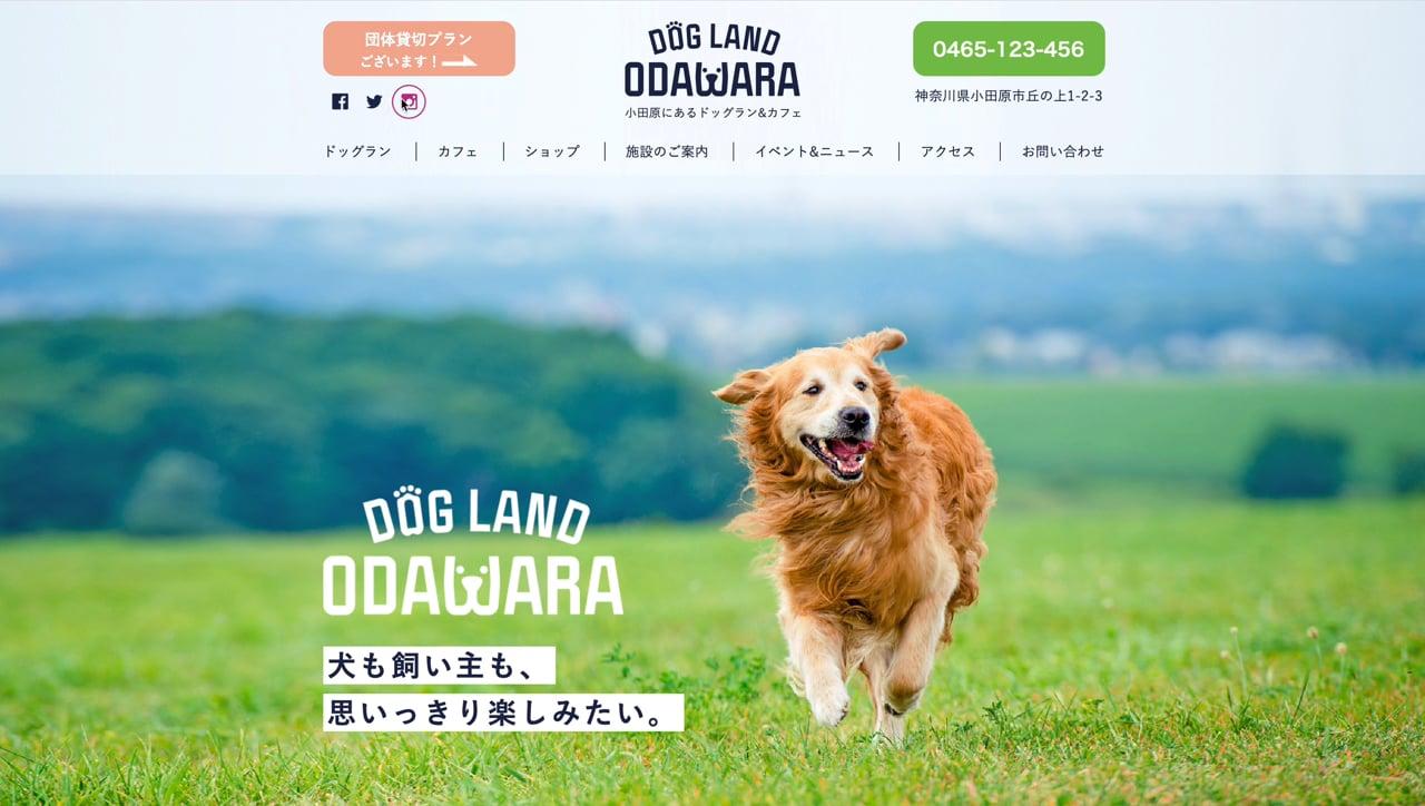 【Webサイト】DOG LAND ODAWARA / シーライクス課題