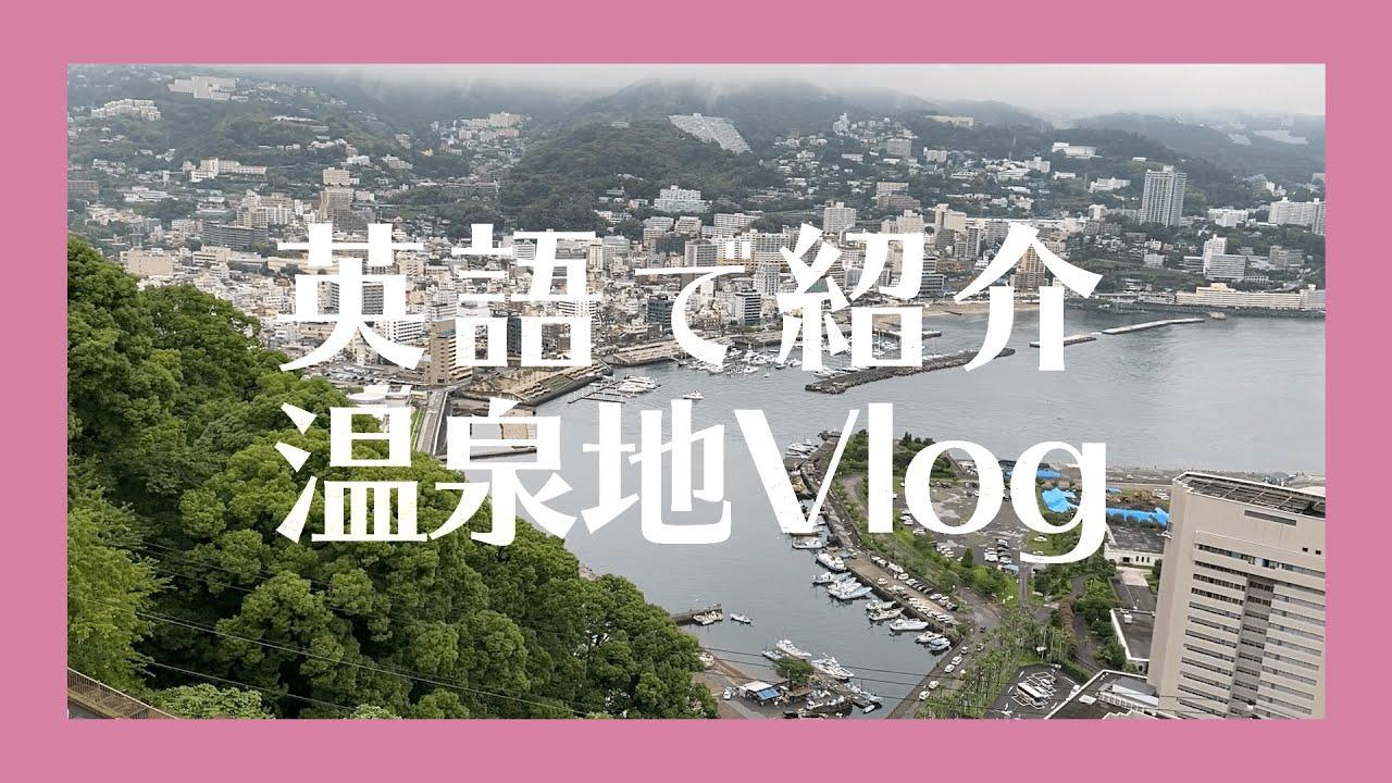 観光案内動画(英語)【ポートフォリオ】