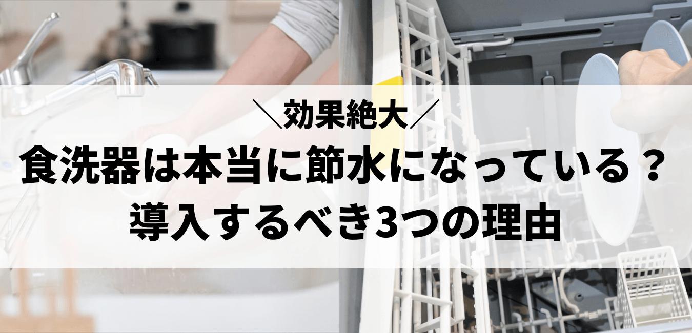 【効果絶大!】食洗器は本当に節水になっている?導入するべき3つの理由