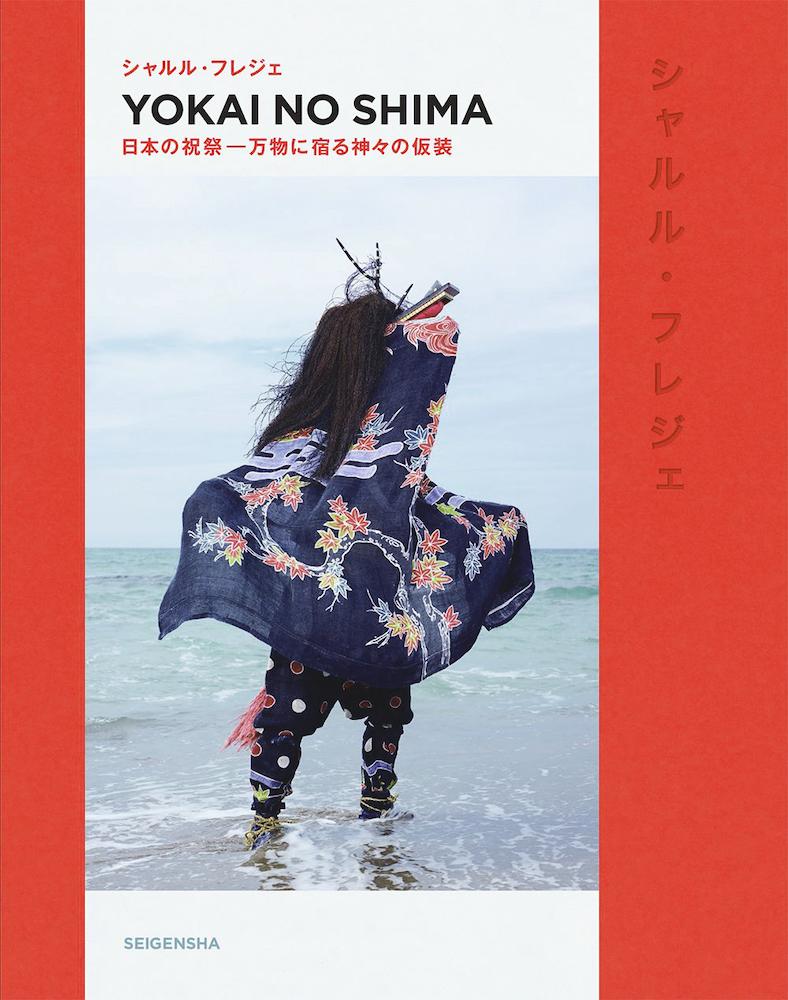 書籍編集 シャルル・フレジェ『YOKAI NO SHIMA 日本の祝祭 ― 万物に宿る神々の仮装』