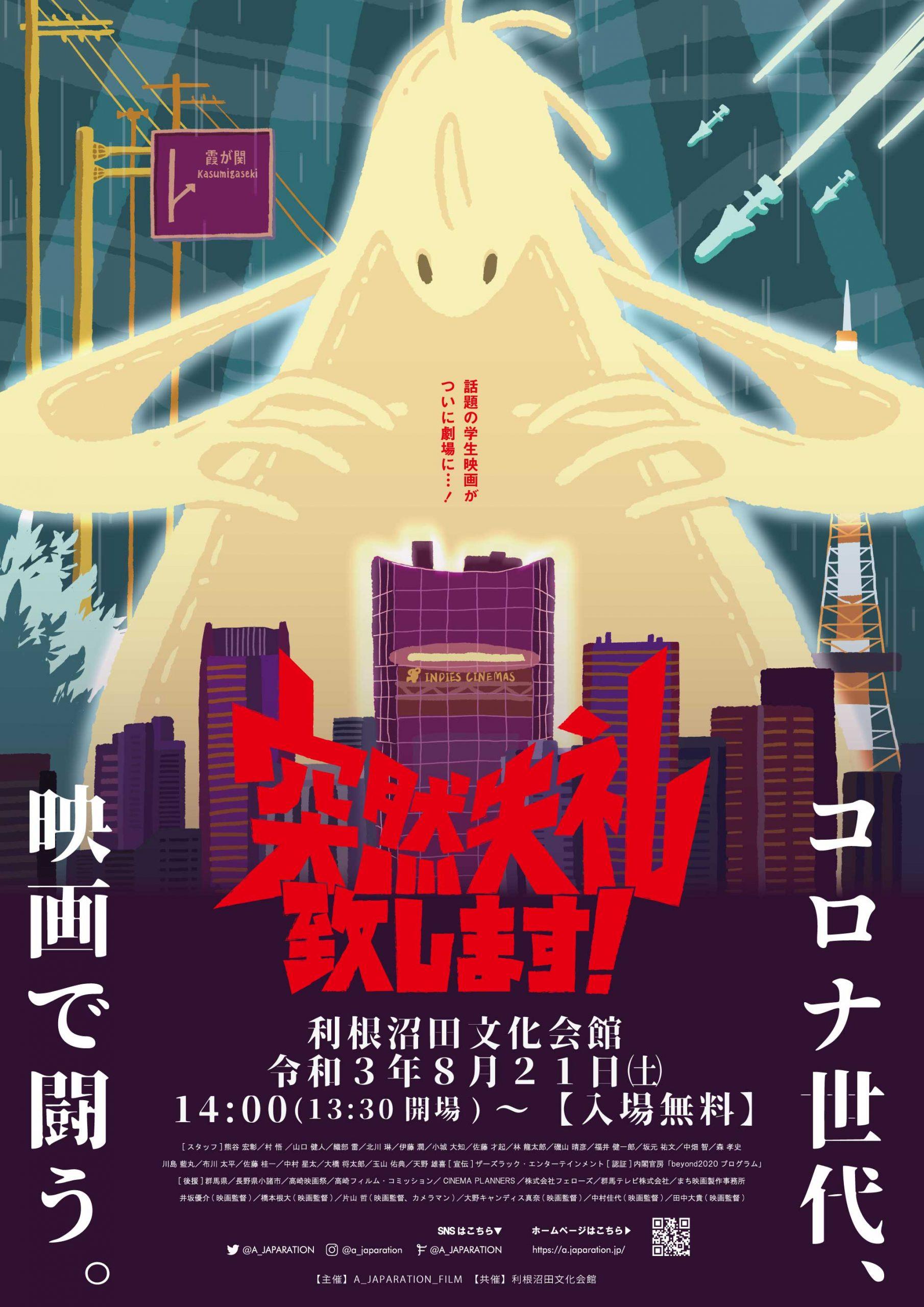 【群馬大学 公式】群馬大学映画部【MEMENTO】の熊谷宏彰さんがFM-OZEに出演します(2021年8月2日)