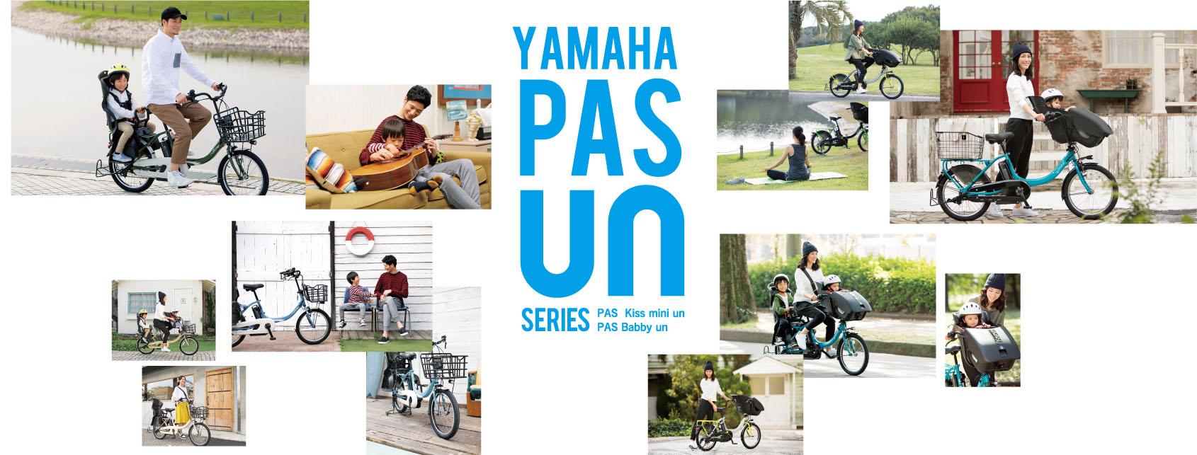子供乗せ自転車 スペシャルサイト