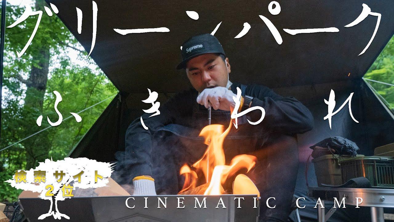 グリーンパークふきわれで癒されました。cinematic camp vlog shot on SONY α6400 群馬県のおすすめキャンプ場です。