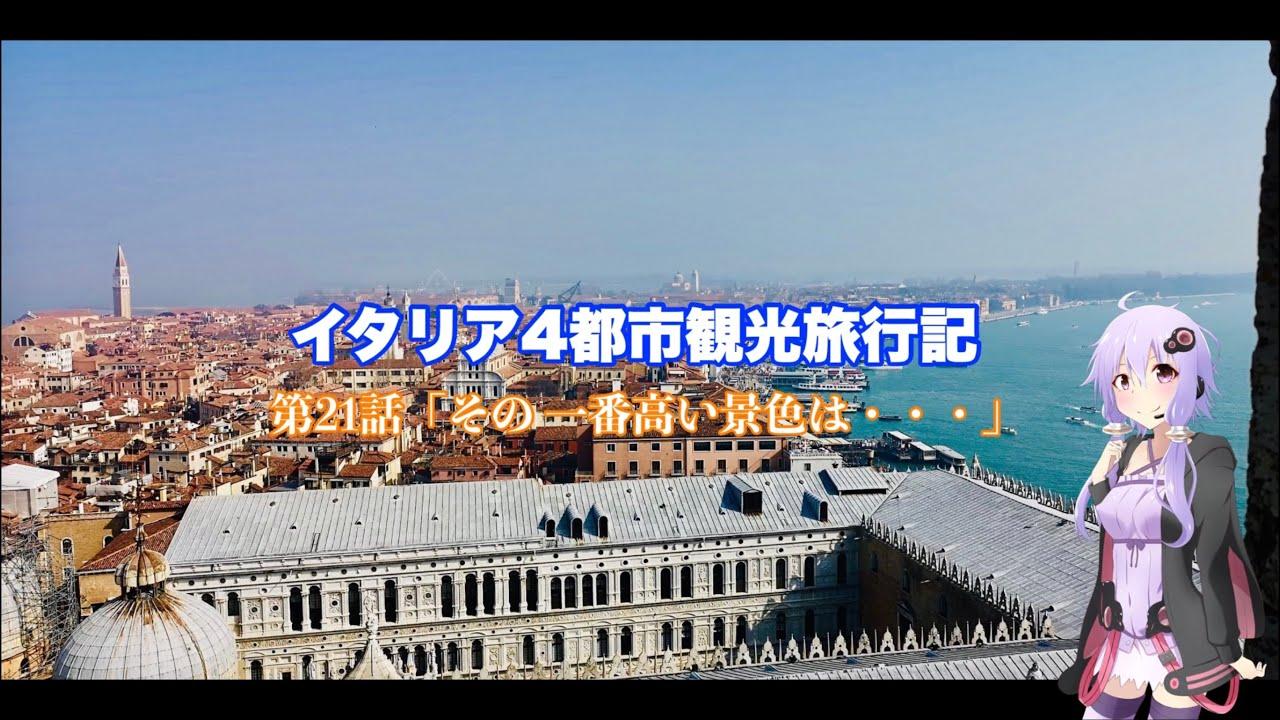 イタリア4都市観光旅行記 第21話「その 一番高い景色は・・・」