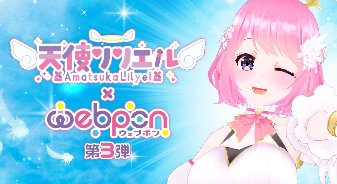 webpon「天使リリエル×ウェブポン第3弾」販売