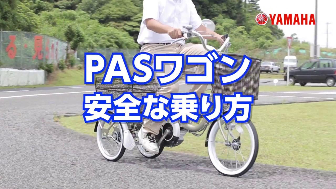 PASワゴン安全な乗り方動画