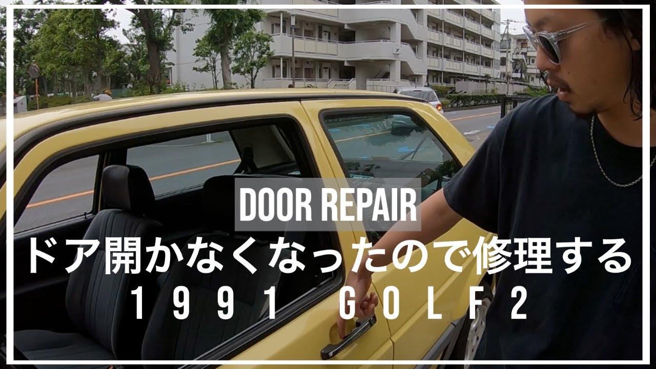 tokyo basic car club様 【故障…】ドアが開かなくなりました…(1991年式フォルクスワーゲン ゴルフ2)