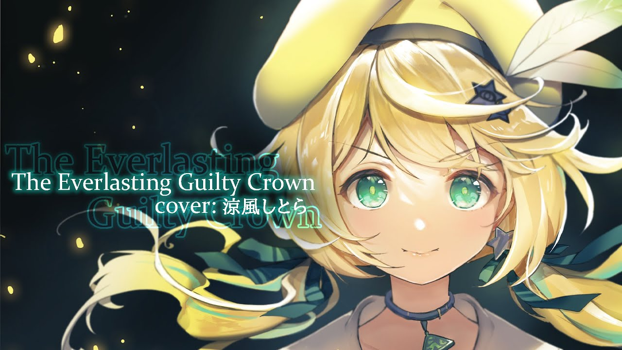 The Everlasting Guilty Crown / EGOIST / Covered by 涼風しとら【歌ってみた】