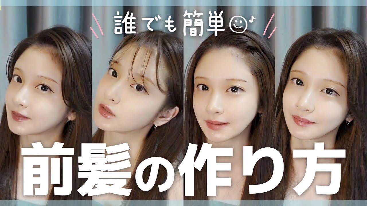 【前髪の作り方】簡単に垢抜ける!前髪アレンジ3選【ヘアアレンジ】