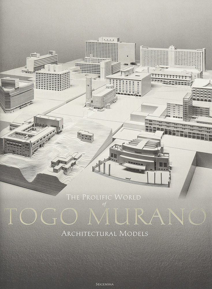 図録編集 目黒区美/京都工芸繊維大学工芸資料館『THE PROLIFIC WORLD OF TOGO MURANO ARCHITECTURAL MODELS[完全英語版]』