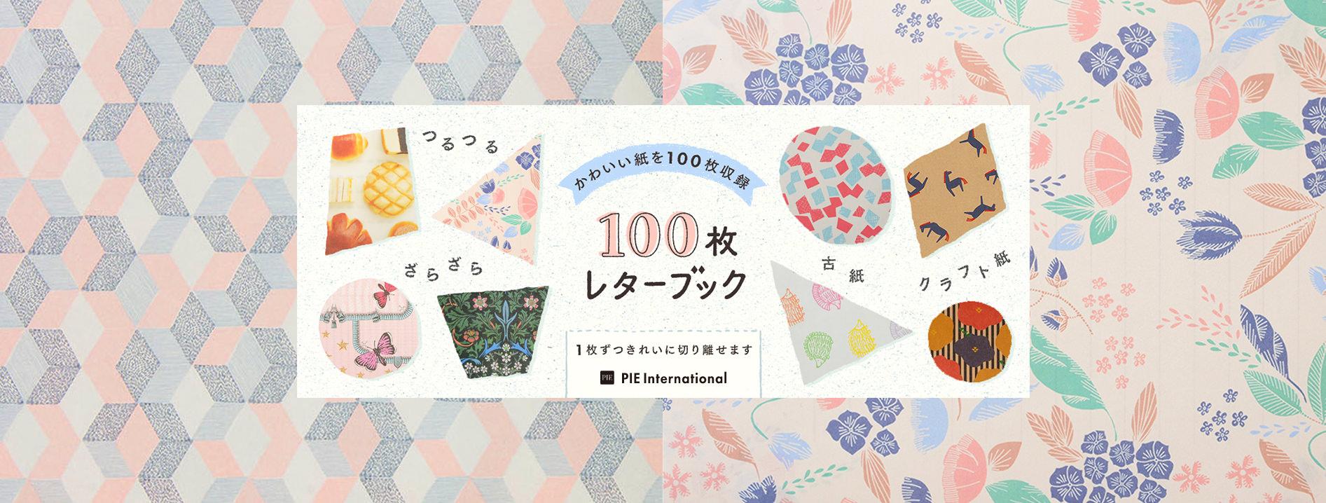 ウェブデザイン/PIE International 100枚レターブック