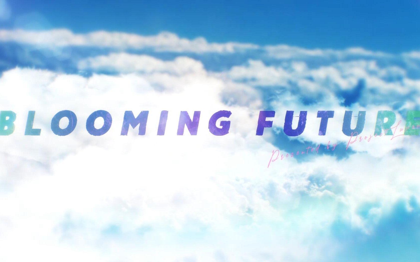【原创曲】Blooming Future 日语ver.【Project Lupinus一周年纪念】_哔哩哔哩_bilibili