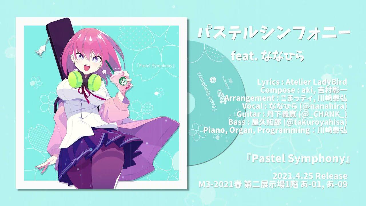 【M3-2021春】Pastel Symphony / Atelier LadyBird and アタリメ【全曲試聴動画】